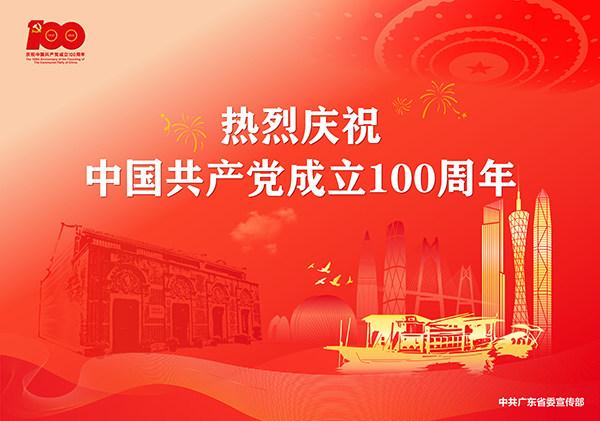 庆祝中国共产党成立100周年宣传画